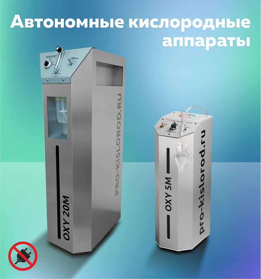 "Автономные кислородные аппараты ""PRO Кислород"""